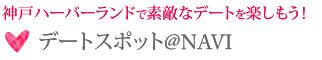神戸ハーバーランドで素敵なデートを楽しもう!|デートスポット@NAVI